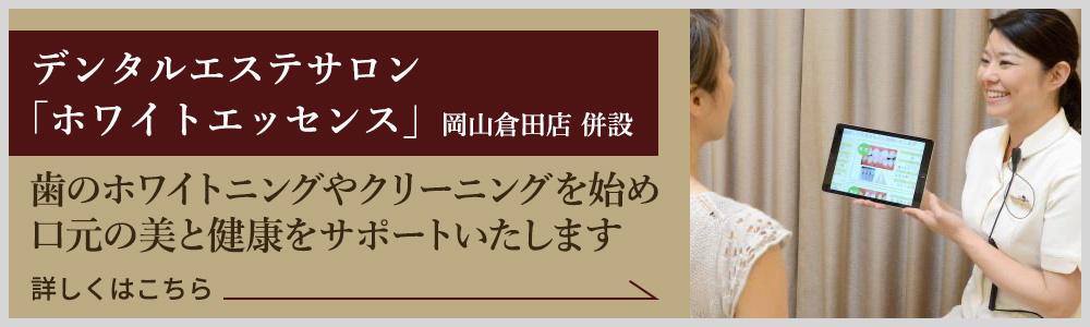 デンタルエステサロン 「ホワイトエッセンス」岡山倉田店 併設歯のホワイトニングやクリーニングを始め口元の美と健康をサポートいたします詳しくはこちら